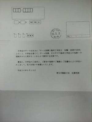 Satou_2